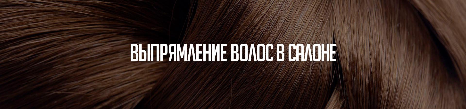 Выпрямление волос в Люберцах