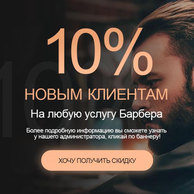 Услуги барбера в Москве