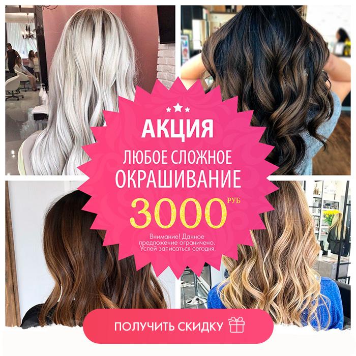 Окрашивание волос недорого