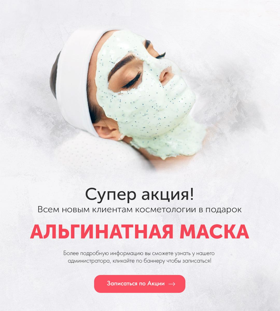 Альгинатная маска салон Люберцы