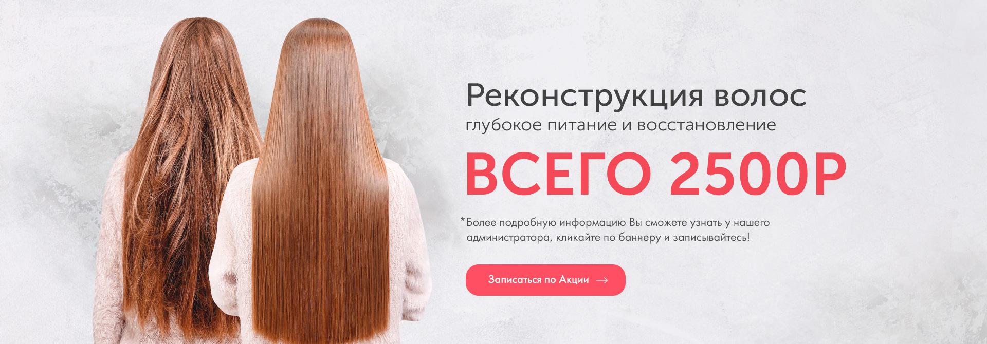 Реконструкиция и восстановление волос в Люберцах